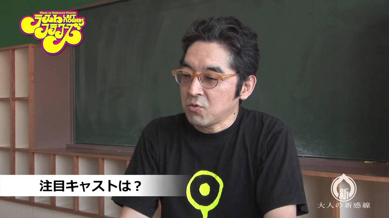 村杉蝉之介/大人の新感線「ラストフラワーズ」メッセージ動画 - YouTube