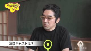 大人の新感線「ラストフラワーズ」 村杉蝉之介さんからのメッセージ動画...