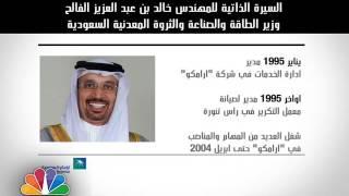 السيرة الذاتية لوزير الطاقة والصناعة والثروة المعدنية السعودي المهندس خالد الفالح