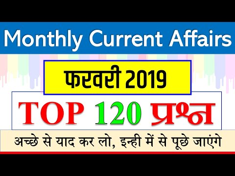 february monthly current affairs 2019 / फरवरी की महत्वपूर्ण करेंट अफेयर्स / RO/ARO/SSC /CGL/CPO/NTPC