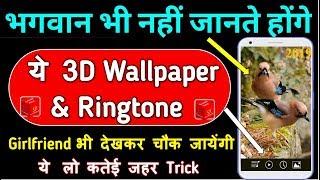 आपके Mobile में ये 3D Wallpaper & Ringtone देखकर सभी चौक जाएंगे    Best Amazing Wallpaper & RIngtone