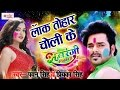 Download Pawan Singh Superhit Bhojpuri Holi Song 2017 । लॉक तोहार चोली के || Satrangi Pichkari MP3 song and Music Video