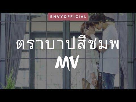 ตราบาปสีชมพู Trabab See Chompoo MV | Who Hurts More (OST)