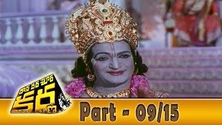 Daana Veera Soora Karna Movie Part - 09/15 || NTR, Sarada, Balakrishna || Shalimarcinema