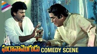 Chiranjeevi and Rao Gopal Rao Comedy Scene | Gharana Mogudu Movie Scenes | Nagma | Telugu Filmnagar