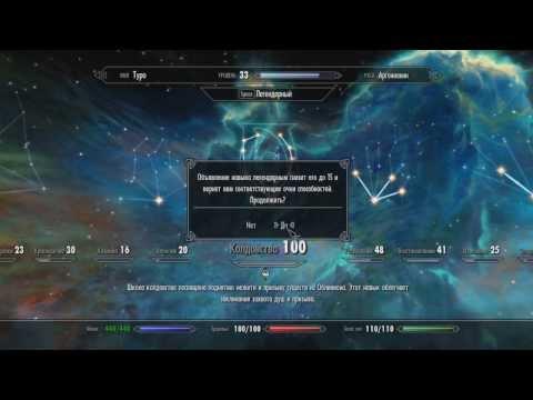Как прокачать неограниченное число перков в Skyrim