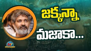 Runtime Details of Rajamouli's RRR are here | Box Office | Rajamouli | NTV Ent
