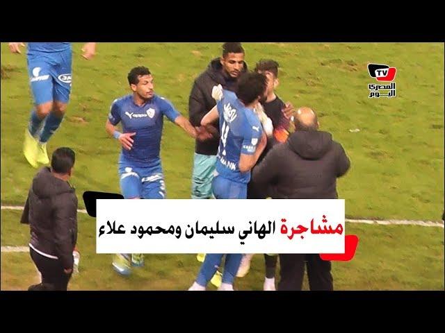 الهاني سليمان يعتدي على محمود علاء ويتسبب في طرد جنش عقب الشوط الأول