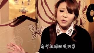 艾莉-貪戀的酒 MV