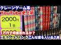 【YouTube史上初】1万円でエナジードリンク獲り放題の神クレーンゲームプレイしたら一生分の本数が取れたww【UFOキャッチャー】