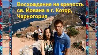 Восхождение на крепость св. Йована в г. Котор 1400 ступенек, Черногория(Восхождение на крепостную стену в г. Котор, Черногория ------ Композиция