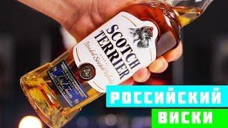 ПРОБУЕМ РОССИЙСКИЙ ВИСКИ за 400р (Скотч терьер виски)