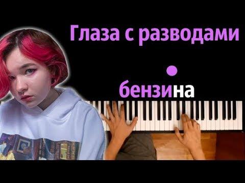 Алена Швец - Глаза с разводами бензина ● караоке | PIANO_KARAOKE ● ᴴᴰ + НОТЫ & MIDI