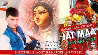 JAI MAA PAWATI DEVI Ll LATEST GARHWALI BHAJAN  Ll  VIPIN PANWAR Ll HARDIK FILMS