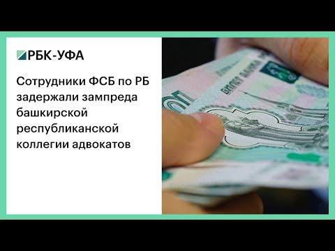 Сотрудники ФСБ по РБ задержали зампреда Башкирской республиканской коллегии адвокатов