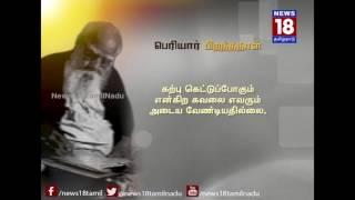 Thanthai Periyar Birthday Quotes 9 News18 TamilNadu