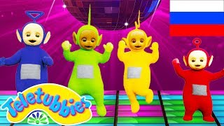 Телепузики на русском языке/Telepuziki | Teletubbies in Russian
