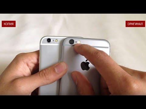 Как узнать айфон оригинал или подделка