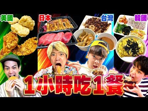 誰可以持續吃最久⁉️24小時各國料理大胃王比賽🔥【台日美韓】ft. @一棵樹的一樹 @日本的高志 Takashi