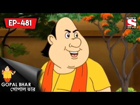 Gopal Bhar (Bangla) - গোপাল ভার)- Episode 481 - Kisna Chandrer Sasthi - 18th February, 2018