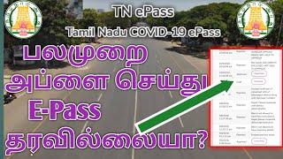TN E-Pass How to apply return E Pass in tamil E Pass அப்ளை செய்வது எப்படி lockdown 5.0 2020