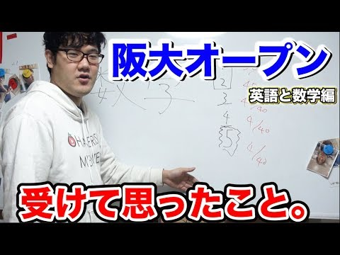 [英語と数学]阪大オープン受けてわかったことをお話します。