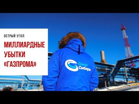 Топ-менеджеры «Газпрома» пытались скрыть от властей миллиардные убытки