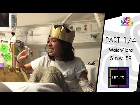 เจาะใจ : ดร.ศรัณฐ์ หวั่งหลี | Match4lara [05 ก.พ. 59] (1/4) Full HD
