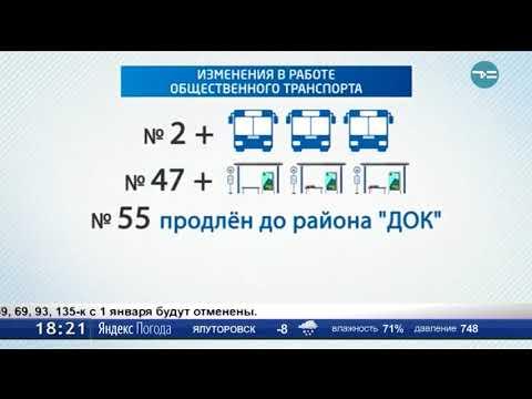 Изменится расписание автобусов