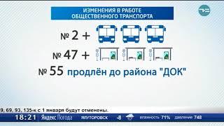 видео Расписание автобусов город Тюмень на 2018 год