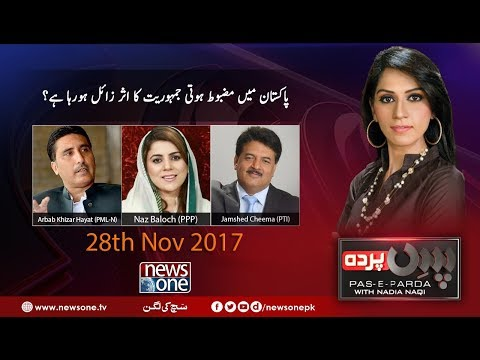 Pas E Parda  28 November 2017 |NewsOne Pk