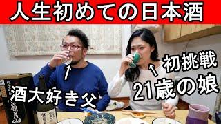 娘に日本酒を呑んでもらった結果【酒好きの娘は酒好き?】