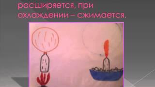Образовательная презентация - Свойства воздуха