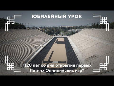 Урок презентация Возникновение Олимпийских игр