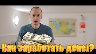 видео ТОП-10 оригинальных способов заработать много денег