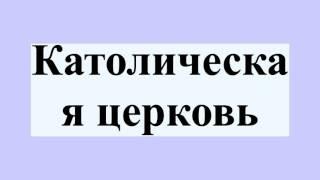 Католическая церковь(Католическая церковь Католическая церковь , также известна в русском языке как Ри́мско-католи́ческая це́р..., 2016-07-18T20:14:32.000Z)