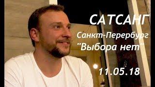 """САТСАНГ """"Выбора нет"""" 11.05.18  Санкт-Петербург  Дан Смирнов"""