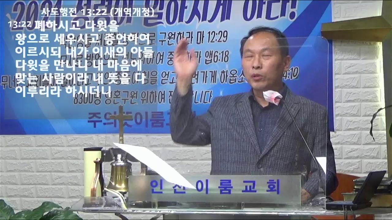 인천이룸교회 오후 예배실시간 방송
