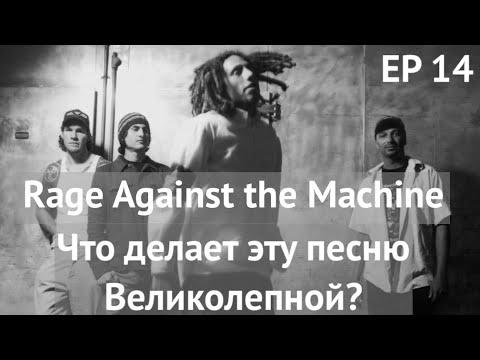 EP. 14 Rage Against The Machine  (ЧДЭПВ на русском языке)