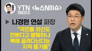 [장제원TV] YTN 〈뉴스N이슈〉 ▶나경원 연설 파장