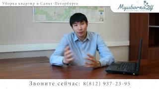 Уборка  квартир в Санкт-Петербурге(, 2015-07-02T16:12:50.000Z)