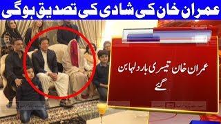 Imran Khan Tesri Bar Dulha Ban Gaye - Shadi Ke Video Samnay Aa Gai | Dunya News