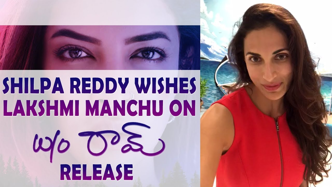 Shilpa Reddy Wishes #WifeOfRam Team | People Media Factory