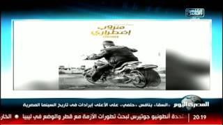السقا ينافس حلمى على الأعلى إيرادات فى تاريخ السينما المصرية