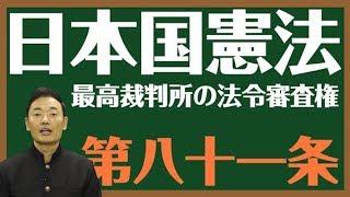日本国憲法 第八十一条〔最高裁判所の法令審査権〕とは?〜中田宏と考える憲法シリーズ〜