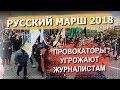 Русский марш 2018: задержания и провокаторы