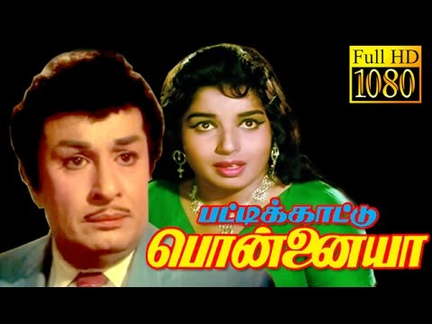 Pattikattu Ponnaiya | M.G.R,Jayalalitha,Rajshri | Superhit Tamil Movie HD
