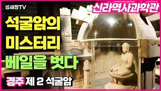 토함산 석굴암과  제2석굴암 신라역사과학관 불교문화 최…