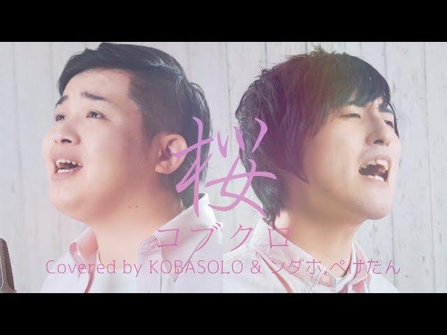 桜/コブクロ(Covered by コバソロ & ンダホ、ぺけたん from Fischer's-フィッシャーズ)