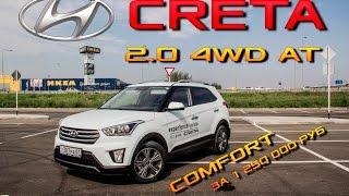 Обзор Hyundai Creta Comfort 2 0 4wd  Тест Драйв Крета  Цена, отзыв конкуренты сравнение плюсы минусы